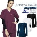 ミズノ 9分袖 アンダーシャツ MZ-0154 女性用 レディース インナーウェア 医療用 吸汗速乾 ストレッチ ドライ
