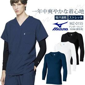 ミズノ 9分袖 アンダーウェア MZ-0155 メンズ 男性用 インナーシャツ インナーウェア スクラブインナー 医療用 白衣 吸汗速乾 ストレッチ ドライ 看護師 医者 病院 MIZUNO