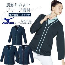 ミズノ カーディガン MZ-0174 男女兼用 メンズ レディース 医療用白衣 看護師