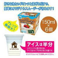 ミルクアイスで作るなめらかスムージー6個