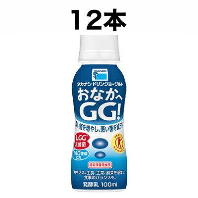 送料無料 タカナシ「ドリンクヨーグルト おなかへGG!」100ml【定期発送便】