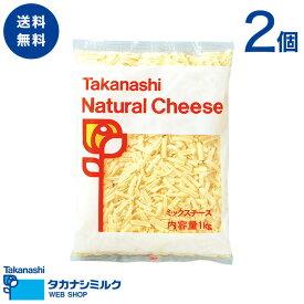 送料無料 タカナシ ミックスチーズ 1kg 2個 | タカナシミルク タカナシ乳業 チーズ業務用 チーズおつまみ ナチュラルチーズ ピザ グラタン ピザパン チーズセット とろけるチーズ 業務用チーズ 業務用食材 業務用