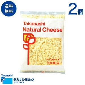 送料無料 タカナシ ミックスチーズ 1kg 2個 ? タカナシミルク タカナシ乳業 チーズ業務用 チーズおつまみ ナチュラルチーズ ピザ グラタン ピザパン チーズセット とろけるチーズ 業務用チー