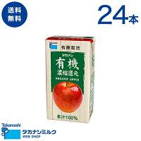 「有機アップル」125ml