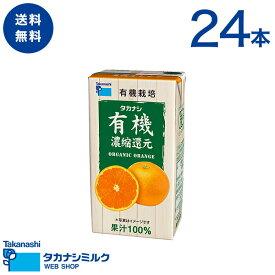 送料無料 タカナシ 有機オレンジ125ml | 有機JAS認定 野菜ジュース オーガニックジュース 有機 オレンジ 紙パックジュース おれんじジュース オレンジジュース ジュース 100% ジュースケース ジュース飲みきり 常温保存 常温で保存可能