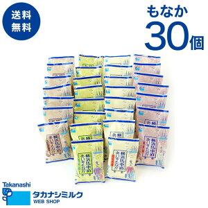 送料無料 横濱馬車道あいすもなか 30個? 敬老の日 アイスクリーム 最中 アイスクリーム ギフト もなか アイス ギフトセット アイスクリーム 送料無料 詰め合わせ 神奈川県 ご当地スイーツ