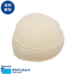 送料無料 タカナシ グランデバニラ 2リットル   タカナシ乳業 タカナシミルク アイスクリーム業務用 アイス シャーベト バニラアイス アイス ミルクアイス バニラビーンズ バニラアイスクリ