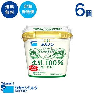 送料無料 タカナシ「生乳100%ヨーグルト」(砂糖不使用)400g【定期発送便】
