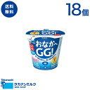 送料無料 タカナシ ヨーグルト おなかへGG 100g 18個 |特定保健用食品 lgg乳酸菌 プロバイオティクス 食べるヨーグル…