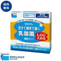 タカナシ「生きて腸まで届く乳酸菌(顆粒タイプ)LGG乳酸菌」プラス15包キャンペーン