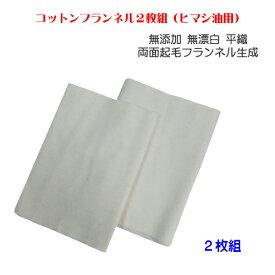 【レビューでクーポンプレゼント♪】メール便 コットンフランネル2枚組 約99cm×25cm×2枚 ひまし油用 無添加 無漂白 ひまし油 ひまし油湿布 温湿布 エドガーケイシー