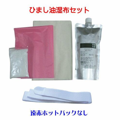 ひまし油湿布セット(遠赤ホットパックなし)