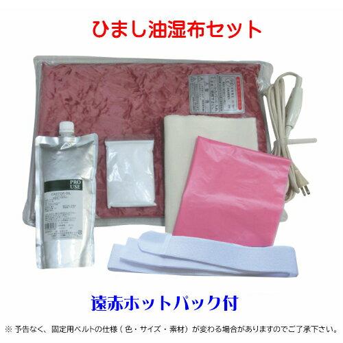 【送料無料】ひまし油湿布セット(遠赤ホットパック付)