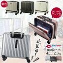 【早割り10倍】スーツケース 機内持ち込み フロントオープン 横型 タイヤロック付き 日本社製 HINOMOTO YKKファスナー…