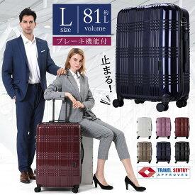 【ポイント大還元中】 キャリーケース キャリーバッグ スーツケース l タイヤロック 日本製 HINOMOTO 超軽量 ビジネス 出張 lcc 大型 海外 旅行 81L ハードケース 丈夫 TSA おしゃれ 旅行 カバン 4泊 5泊