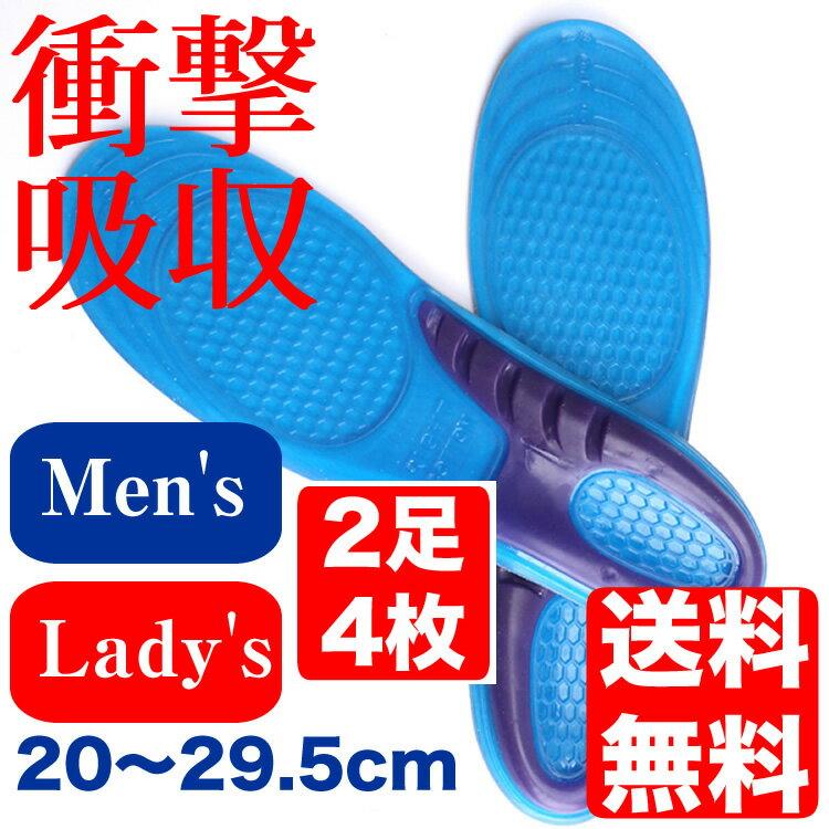 インソール 2足セット ジェル アーチ設計 レディース メンズ 中敷き 衝撃吸収 サイズ調整可 防臭加工 靴 革靴 ビジネス スニーカー 疲労軽減 営業 リクルート