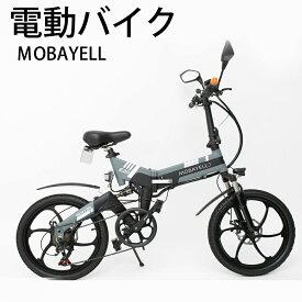 電動バイク MOBAYELL 電動スクーター モペット 折り畳み式 折りたたみ 電動自転車 電動アシスト自転車 バイク 公道 走行可能 ナンバー取得可能
