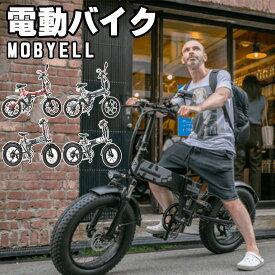 電動バイク MOBAYELL 公道 走行可能 ナンバー取得 原付 折り畳み 街乗り 通勤 通学 バイク 配達 デリバリー アウトドア キャンプ 原動機付自転車 電動スクーター サイクリング おしゃれ スイスイ 送料無料