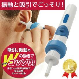 【楽天リアルタイム1位獲得!】吸引と振動の動きで取れる!自動耳かき 耳掃除 耳掃除機 電動吸引耳クリーナー iears ポケットイヤークリーナー i-ears c-ears ゆうメール送料無料 規格外100g B5