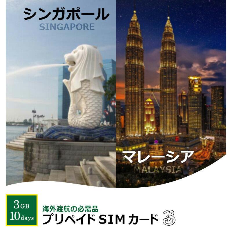 シンガポール マレーシア で使える プリペイド SIM カード 10days 3GB 3in1 SIM APN設定不要 多言語マニュアル付(日本語・英語・中国語)データ通信専用 10日間 Aisa 短期 観光 旅行 Three 格安SIM 出張 高速 Hutchison 留学 最新 スマホ