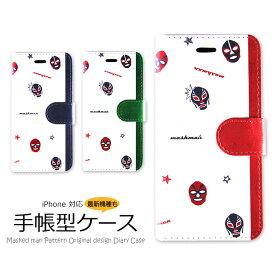 iPhone XS/X 手帳型 ケース マスクマン ユニーク ラブリー iPhone8/7 スマホ レザー カバー iPhone6/6s アイホン 5/5s/se プロレス かわいい 携帯 モバイル アクセサリー 人気 スマートフォン 最新 プレゼント ギフト グッズ