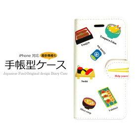 iPhone XS/X 手帳型 ケース 日本食 寿司 天ぷら 味噌汁 ジャパニーズ iPhone8/7 スマホ レザー カバー iPhone6/6s アイホン 5/5s/se sushi misosoup 和文化 お土産 携帯 モバイル アクセサリー 人気 スマートフォン 最新 プレゼント ギフト グッズ