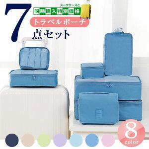 《スーツケースと同時購入で》旅行用 トラベルポーチ 7点セット フック付き化粧ポーチ アレンジケース 衣類収納 防水 メッシュバッグ 整理 便利 小分け カラバリ 国内 海外 出張 大容量 最