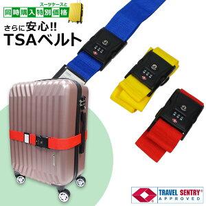《スーツケースと同時購入で》スーツケースベルト TSAロック 3桁 ダイヤル式 トラベル 旅行用品 ワンタッチ装着 一目で分かる 盗難防止 便利グッズ 防犯 アメリカ 目印 国内 海外 出張 最新