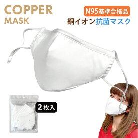【あす楽対応】マスク ますく 検査済み 洗濯可能 2枚組 銅イオン 抗菌コットンマスク N95基準合格品 使い捨てマスクよりも経済的 息苦しくない N95マスク