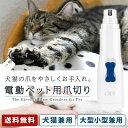ペット爪切り 爪とぎ 爪やすり 小型犬/大型犬対応 電動爪トリマー 爪磨き ネイルトリマー ゆうメール送料無料 KG100 B28