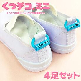 くつデコミニ4足セット【送料無料】 かわいい靴の目印 やわらか素材