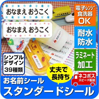 お名前シール【スタンダードシール】シンプルデザイン