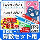 お名前シール 算数セット 【シンプルデザイン全39種】 大容量766枚 ピンセット付