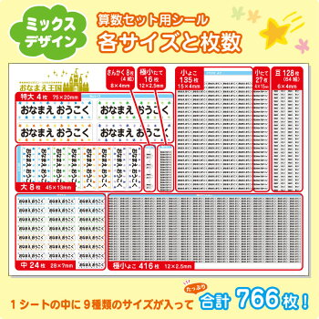 お名前シール【セット】算数セットミックスシートの詳細