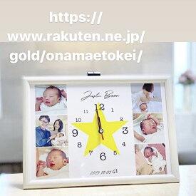 【バレンタイン カップルギフト】お名前時計.com A4型 星デザイン 名入れ時計 名入れギフト 掛け時計 置時計 ホワイト オーダーメイド ギフト プレゼント 出産祝い 誕生日プレゼント ベビー 内祝い 【送料無料】
