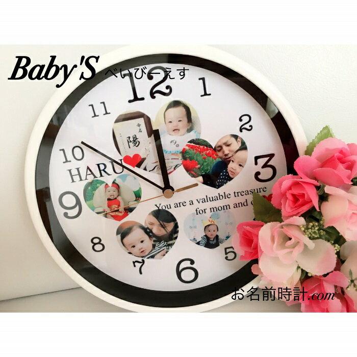 お名前時計.com丸型 【シンプルデザイン】 掛け時計 置時計 ホワイト 23cm【オーダーメイド】【ギフト】【プレゼント】【父の日ギフト】