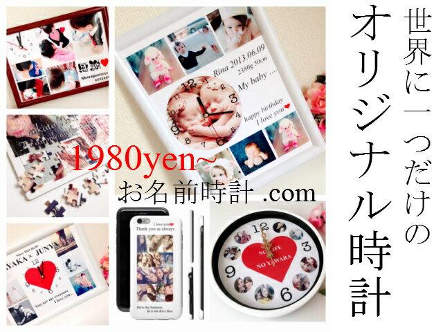 お名前時計.com A4型【横型デザイン】 掛け時計 置時計 ホワイト【オーダーメイド】【ギフト】【プレゼント】【敬老の日ギフト】