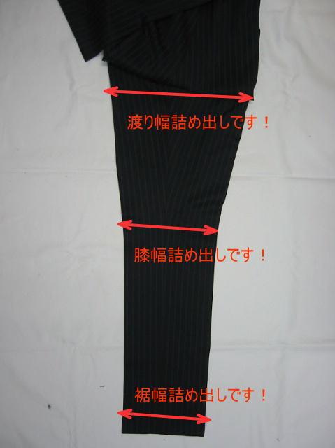 メンズ・紳士・パンツ・スラックス・渡り幅〜膝幅〜裾幅詰め出し(±2.0cm以内)