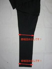 メンズ・紳士・パンツ・スラックス・裾幅〜膝幅詰め(−4.0cm以内)出し(+2.0cm以内)裏なし