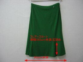 レディース・婦人・フレアースカート・フレアーワンピース(裾幅90cm未満)裾丈詰め出し裏なし