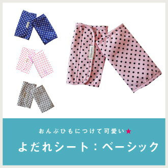 "Baby drool sheets drool cover ◆ ◆ basic ◆ ◆ ""for replacement! 」"