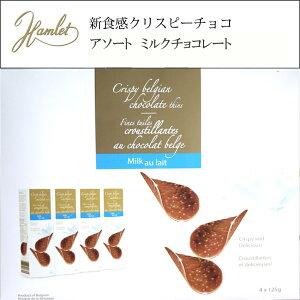 送料無料 ベルギーハムレット ミルクチョコレート125g×4 お菓子 バレンタインにオススメ!義理チョコ 本命チョコ ギフト 贈り物に ホワイトデー