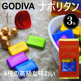 ゴディバ バレンタイン ナポリタン4種アソート225g×3箱 プレゼントやギフトに♪高級GODIVAチョコレート ギフト ホワイトデー