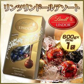 リンツ リンドールアソート600g(約50粒入り)イタリア産 チョコ バレンタイン コストコ プレゼント 送料無料 ギフト ホワイトデー