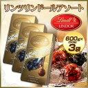 リンツ リンドールアソート600g(約50粒入り)×3箱 イタリア産 チョコ バレンタイン コストコ プレゼント 送料無料 ギ…