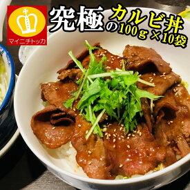 \特大15%ポイント還元/送料無料 究極の牛 カルビ丼10食入り 肉 レトルト 訳あり 丼ぶり 業務用 簡単美味しい 冷凍食品