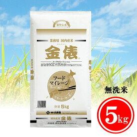 送料無料 無洗米 金俵5kg 最高級米 日本全国より仕入れたお米を厳選しブレンドしたヒョウベイのオリジナルブランド【俵米シリーズ】の最上級米です。