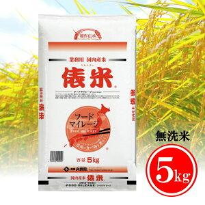 送料無料 無洗米 俵米5kg 日本全国より仕入れたお米を厳選 ヒョウベイオリジナルのコストパフォーマンスに優れた厳選米