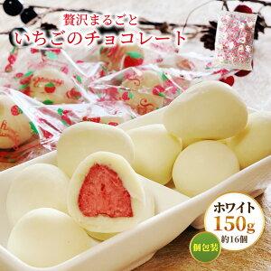 バレンタイン 2021 価格破壊に挑戦!新発売記念 贅沢まるごといちごのホワイトチョコ どっさり150g(約16個)(お配りに便利な個包装)送料無料 贈り物 義理チョコ