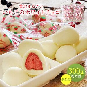 バレンタイン 2021 価格破壊に挑戦!新商品記念 贅沢まるごといちごのホワイトチョコ どっさり300g(150g×2袋 / 約32個)(お配りに便利な個包装)送料無料 贈り物 義理チョコ バレンタイン